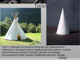 Типи Типи — повсеместно принятое название для традиционного переносного жилищ