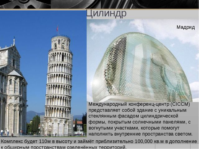 Цилиндр Международный конференц-центр (CICCM) представляет собой здание с уни...