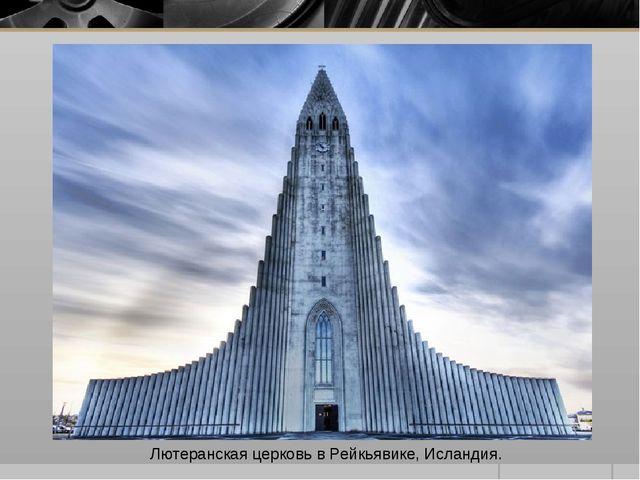 Лютеранская церковь в Рейкьявике, Исландия.