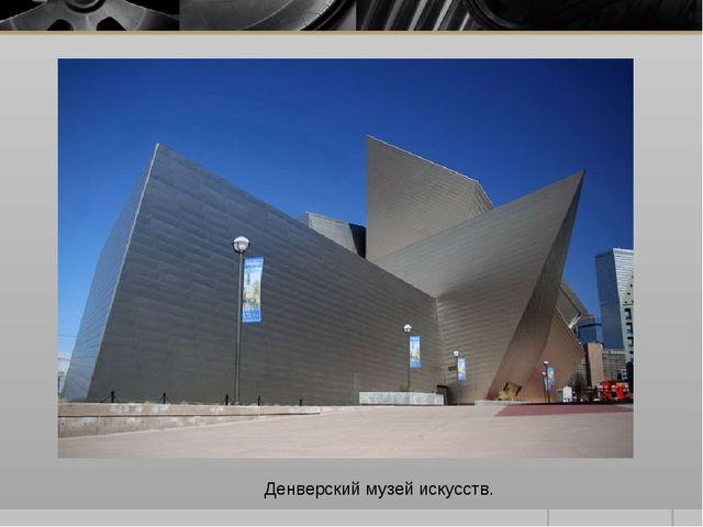 Денверский музей искусств.