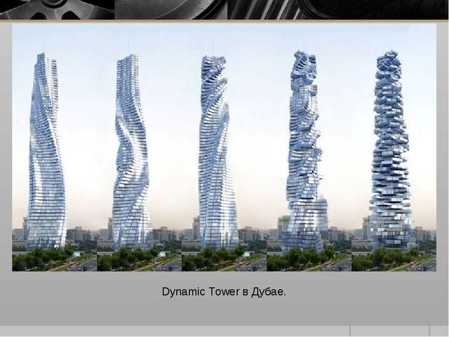 Dynamic Tower в Дубае.