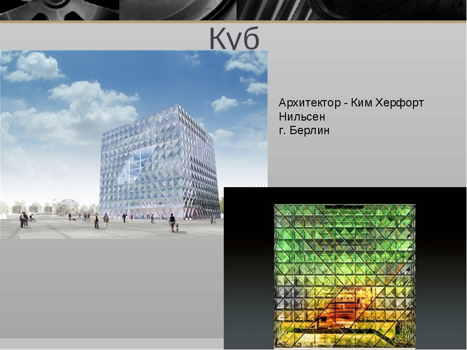 Куб Архитектор - Ким Херфорт Нильсен г. Берлин