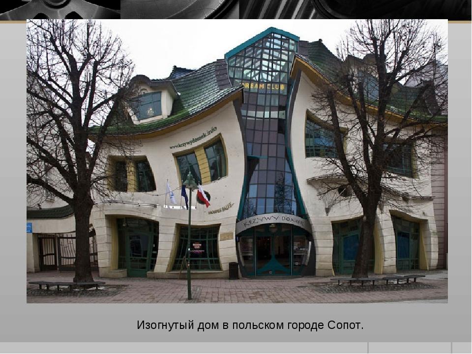 Изогнутый дом в польском городе Сопот.