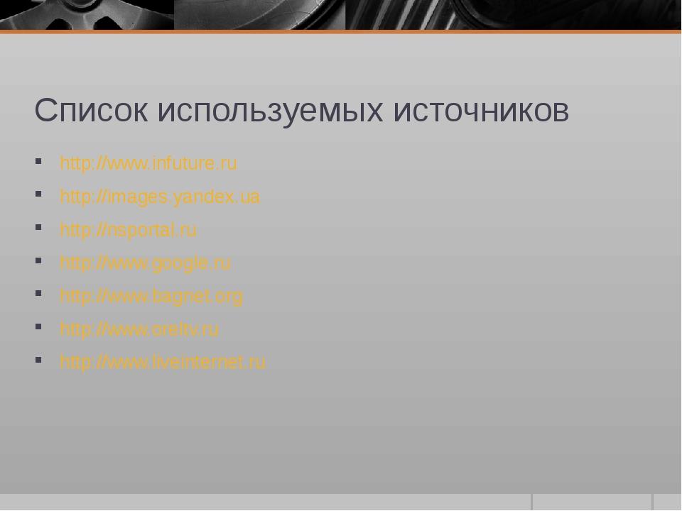 Список используемых источников http://www.infuture.ru http://images.yandex.ua...
