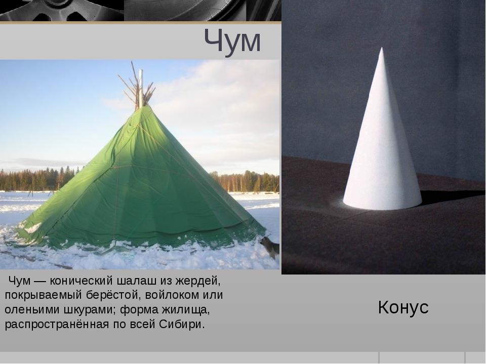 Чум Чум — конический шалаш из жердей, покрываемый берёстой, войлоком или олен...