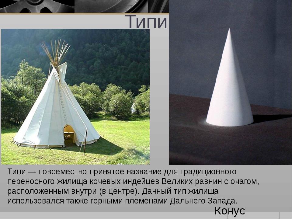 Типи Типи — повсеместно принятое название для традиционного переносного жилищ...