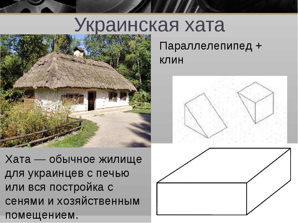 Украинская хата Хата — обычное жилище для украинцев с печью или вся постройка...