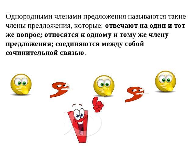 Однородными членами предложения называются такие члены предложения, которые:...