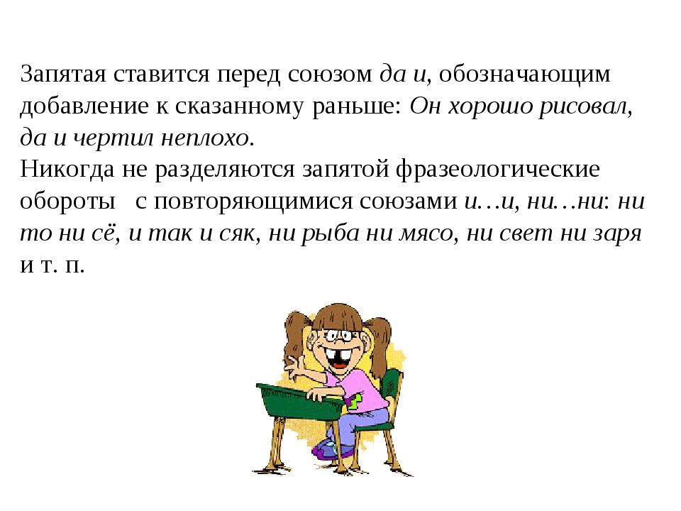 Запятая ставится перед союзом да и, обозначающим добавление к сказанному рань...