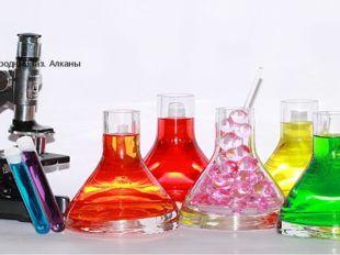 Природный газ. Алканы