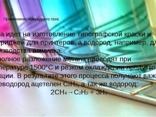 Применение природного газа Сажа идет на изготовление типографской краски и к