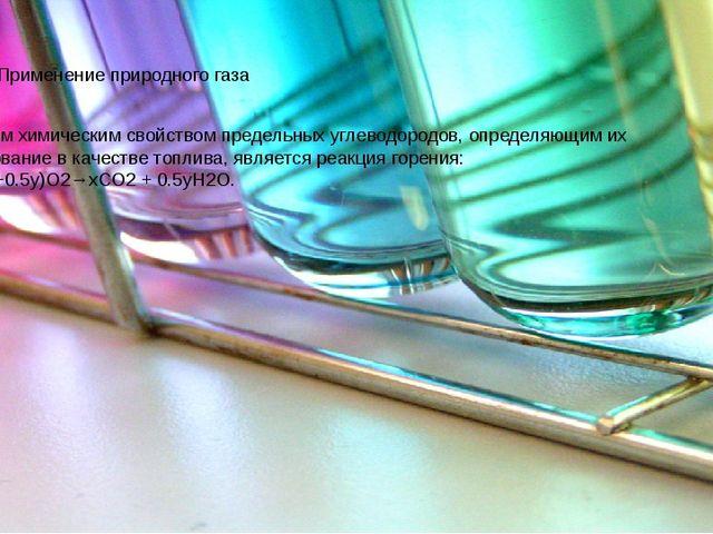 Применение природного газа Основным химическим свойством предельных углеводо...