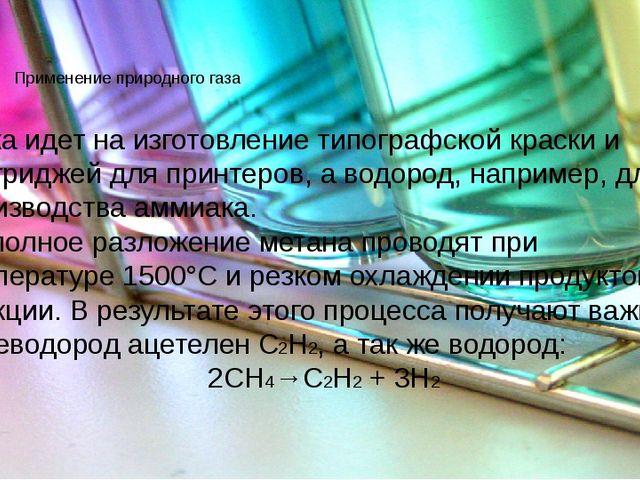 Применение природного газа Сажа идет на изготовление типографской краски и к...