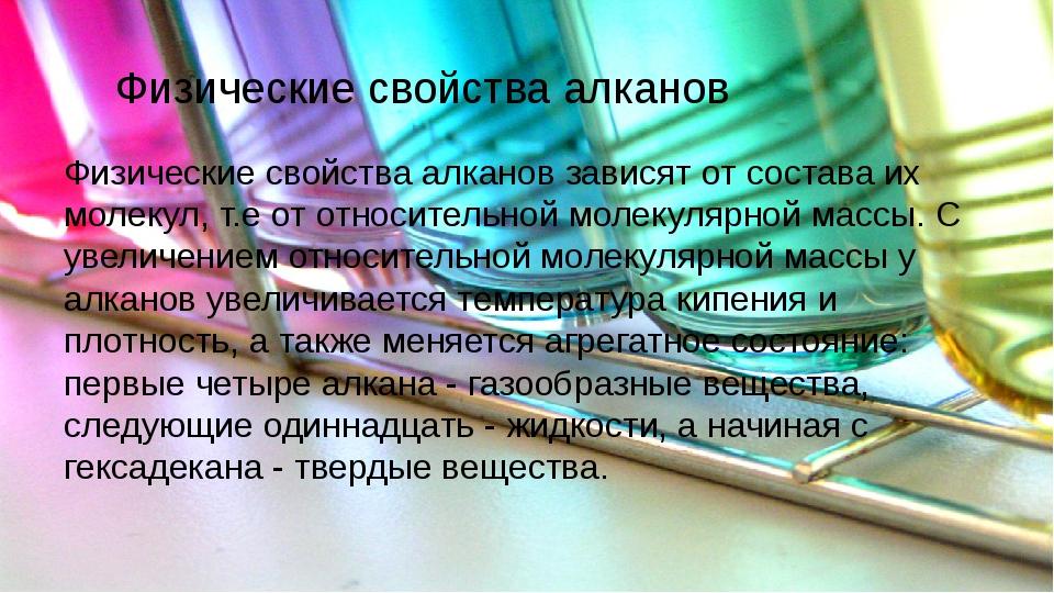 Физические свойства алканов Физические свойства алканов зависят от состава и...
