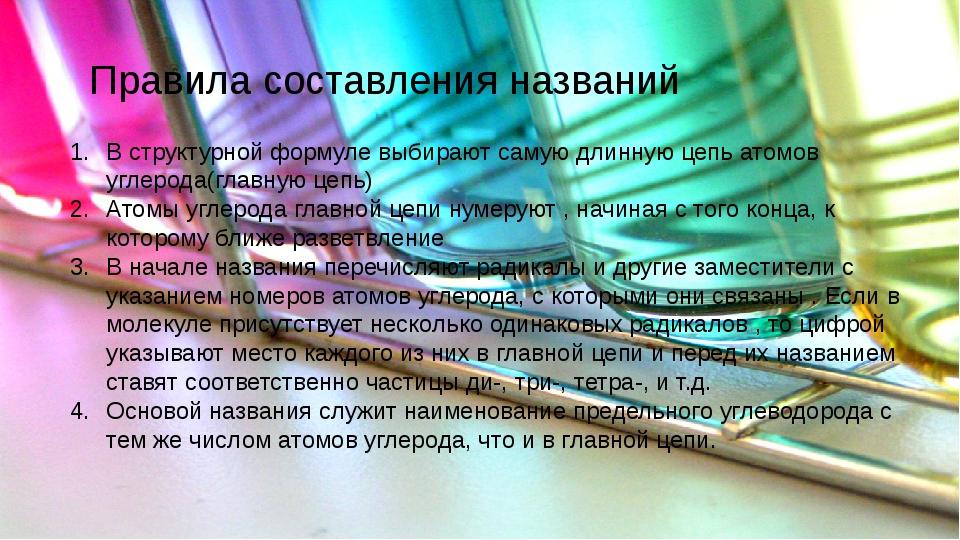 Правила составления названий В структурной формуле выбирают самую длинную це...