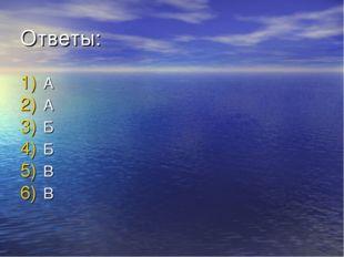 Ответы: А А Б Б В В
