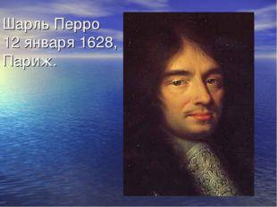 Шарль Перро 12 января 1628, Париж.