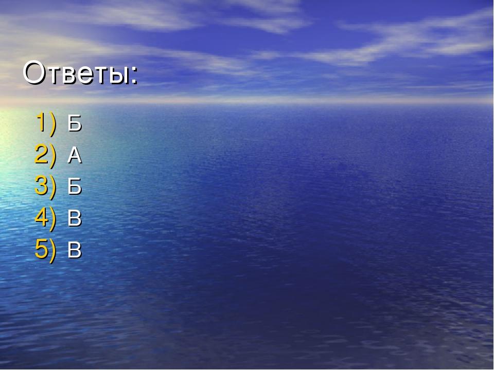 Ответы: Б А Б В В