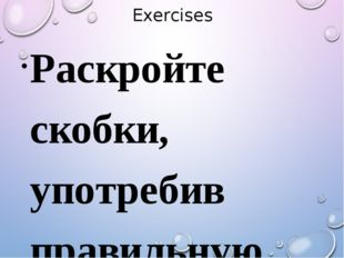 Exercises Раскройте скобки, употребив правильную форму глагола. Julia _______