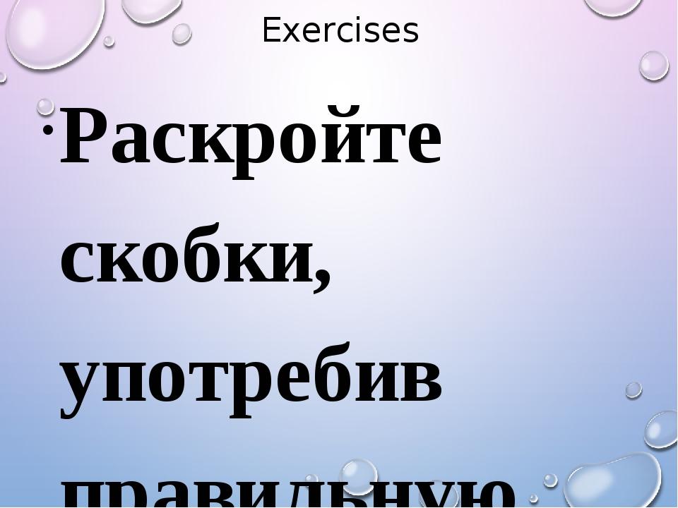 Exercises Раскройте скобки, употребив правильную форму глагола. Julia _______...
