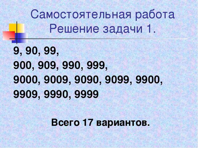 Самостоятельная работа Решение задачи 1. 9, 90, 99, 900, 909, 990, 999, 9000,...
