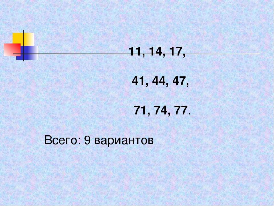 11, 14, 17, 41, 44, 47, 71, 74, 77. Всего: 9 вариантов