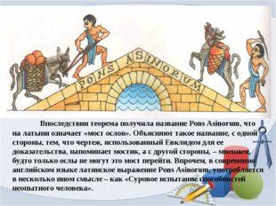 Впоследствии теорема получила название Pons Asinorum, что на латыни означает