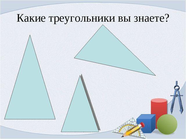 Какие треугольники вы знаете?