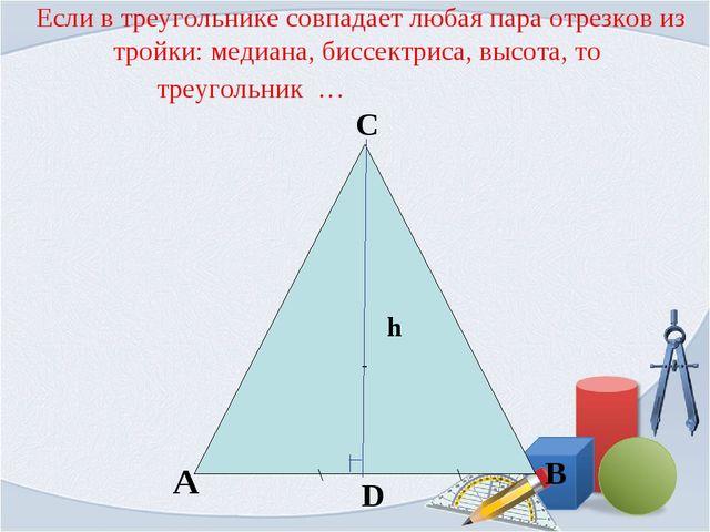 - Если в треугольнике совпадает любая пара отрезков из тройки: медиана, биссе...