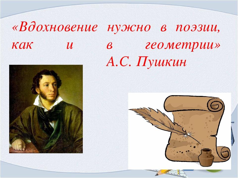 «Вдохновение нужно в поэзии, как и в геометрии» А.С. Пушкин
