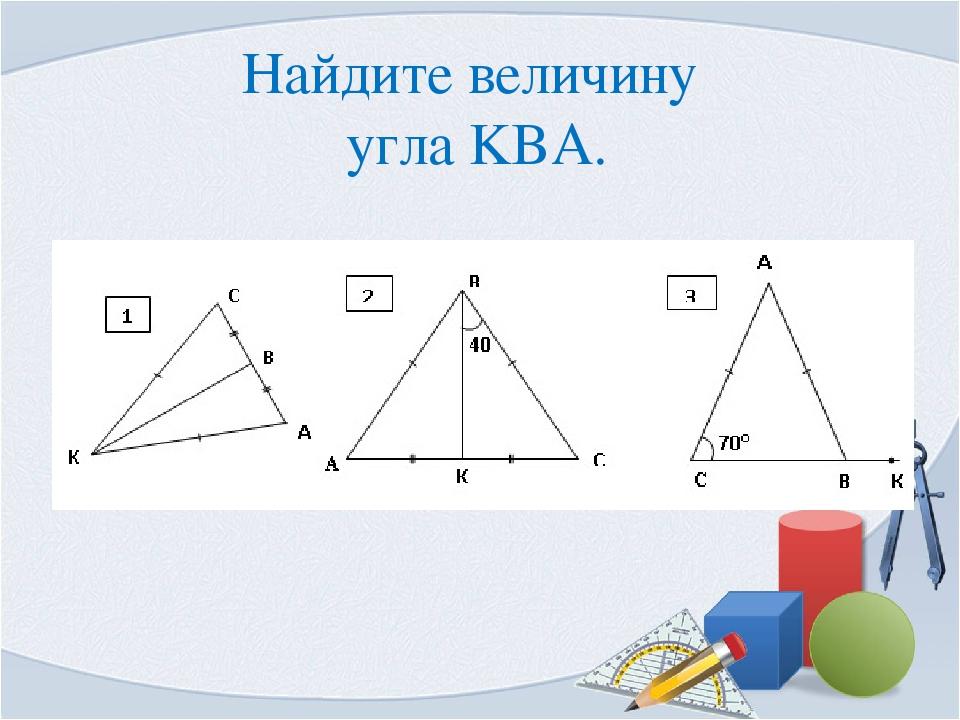 Найдите величину угла KBA.