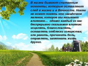 В жизни бывают считанные моменты, которые оставляют след в жизни и в Вечност