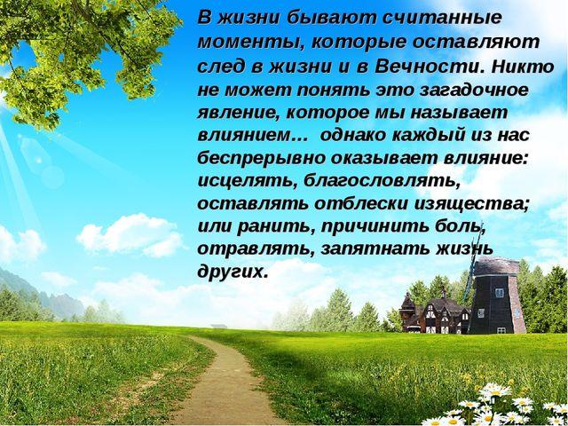 В жизни бывают считанные моменты, которые оставляют след в жизни и в Вечност...