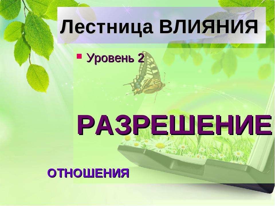 Лестница ВЛИЯНИЯ Уровень 2 РАЗРЕШЕНИЕ ОТНОШЕНИЯ
