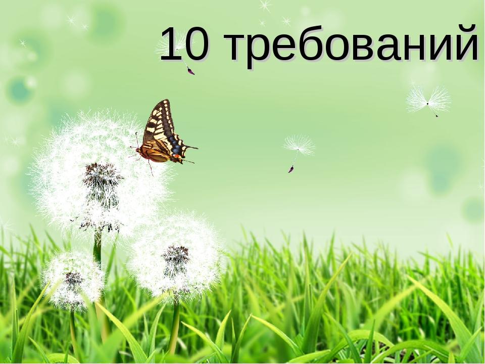 10 требований