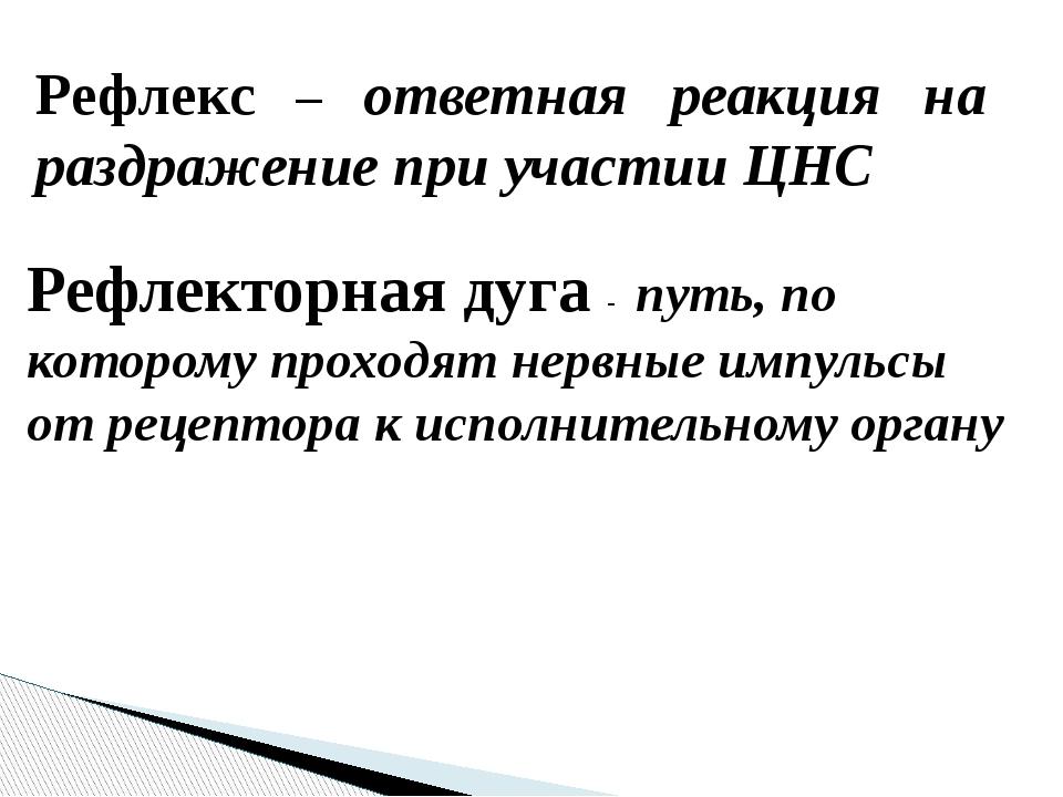 Рефлекс – ответная реакция на раздражение при участии ЦНС Рефлекторная дуга -...