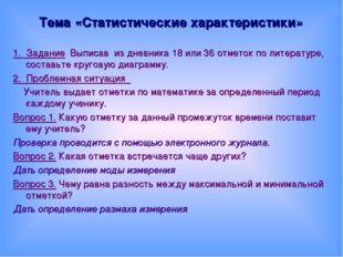 Тема «Статистические характеристики» 1. Задание Выписав из дневника 18 или 36