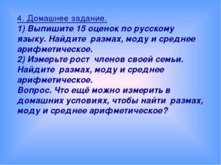 4. Домашнее задание. 1) Выпишите 15 оценок по русскому языку. Найдите размах,