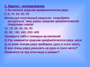 3. Задача – исследование.  1) Вычислите среднее арифметическое ряда: 2; 8; 1