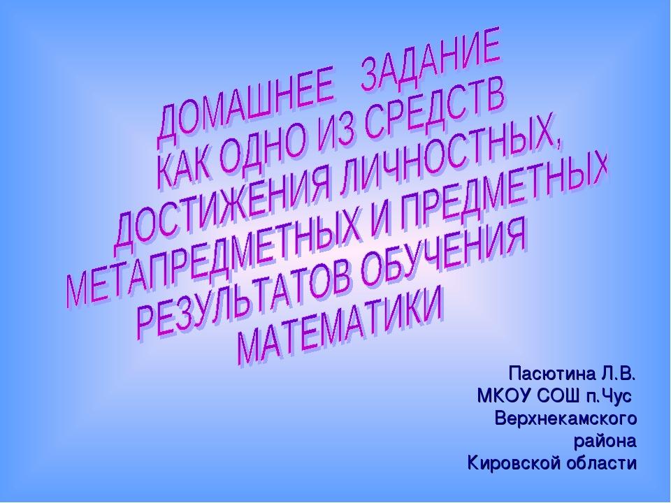 Пасютина Л.В. МКОУ СОШ п.Чус Верхнекамского района Кировской области