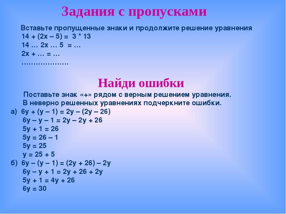 Вставьте пропущенные знаки и продолжите решение уравнения 14 + (2х – 5) = 3...