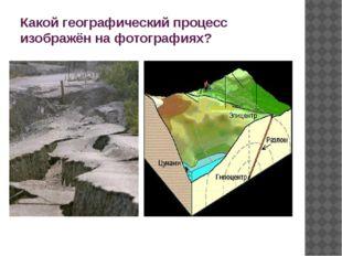 Какой географический процесс изображён на фотографиях?