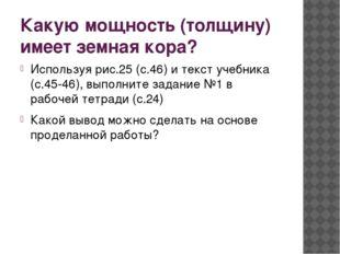 Какую мощность (толщину) имеет земная кора? Используя рис.25 (с.46) и текст у