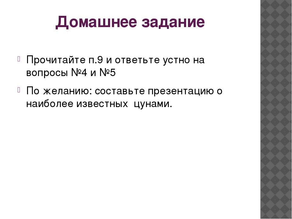 Домашнее задание Прочитайте п.9 и ответьте устно на вопросы №4 и №5 По желани...