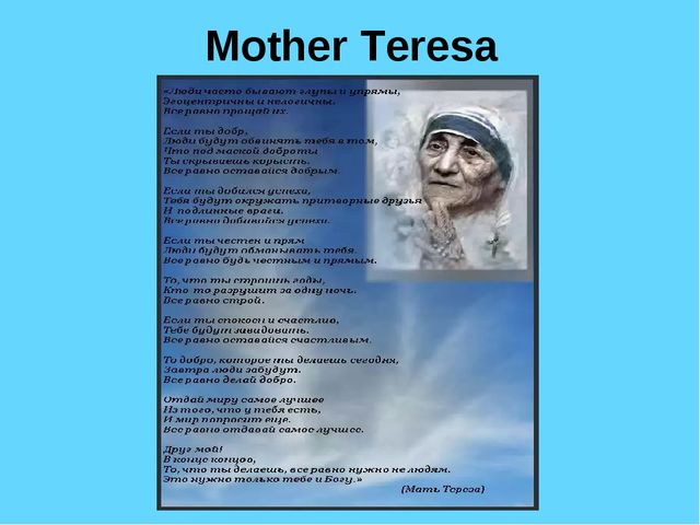 Mother Teresa Admin - утствие Матери