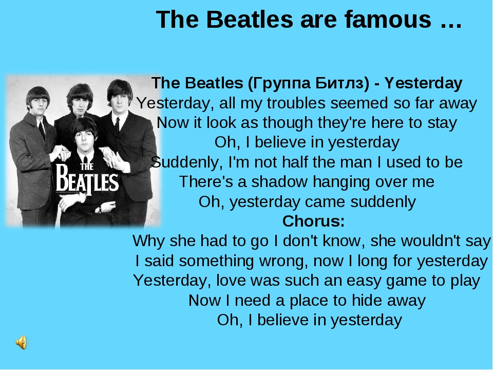 The Beatles are famous … The Beatles (Группа Битлз) - Yesterday Yesterday, a...
