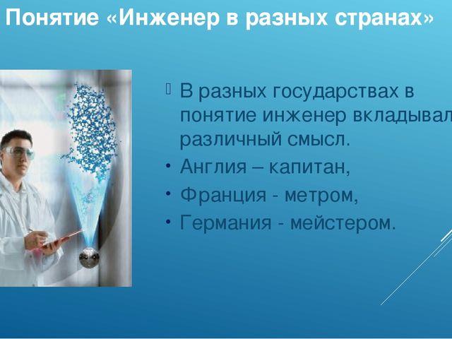 Понятие «Инженер в разных странах» В разных государствах в понятие инженер вк...
