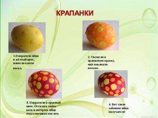 1.Покрасили яйцо в жёлтый цвет, нанесли капли воска. 2. Окунули в оранжевую к