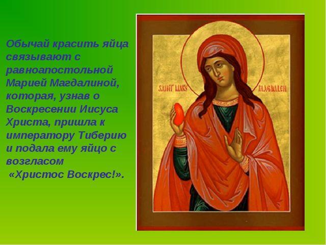 Обычай красить яйца связывают с равноапостольной Марией Магдалиной, которая,...