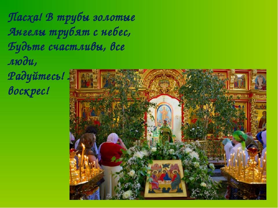 Пасха! В трубы золотые Ангелы трубят с небес, Будьте счастливы, все люди, Рад...